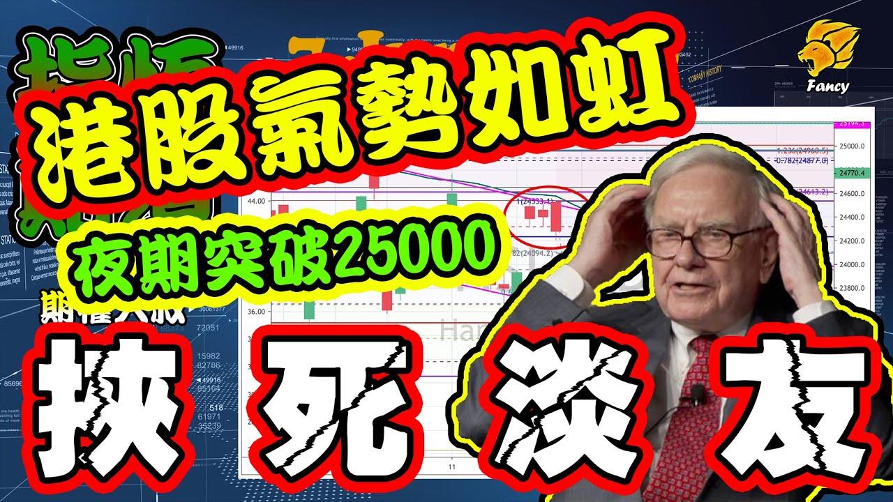 【指恆期道】港股夜期大力突破25000 繼續向上看!?(2020-6-7) - YouTube