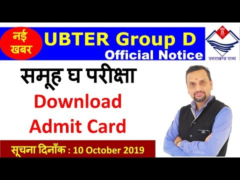Uttarakhand Group D Exam Admit Card