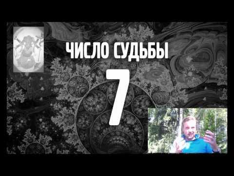 Число судьбы - 7. Нумерология