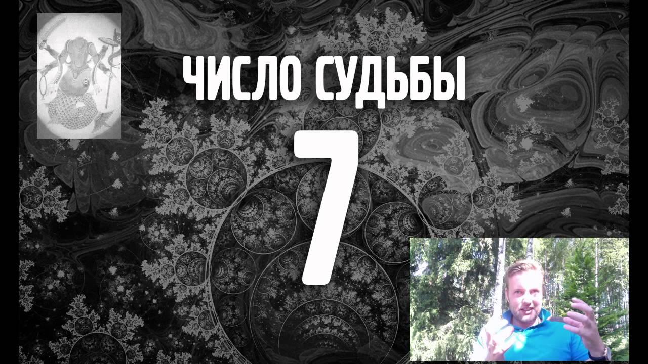 Число судьбы - 7. Санкхья-шастра