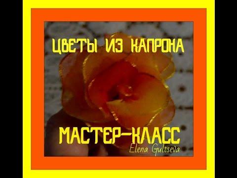 Цветы из нейлона.Мастер-класс.из YouTube · Длительность: 9 мин18 с  · Просмотров: 975 · отправлено: 04.02.2016 · кем отправлено: Elena Gultseva DIY