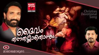 New Christian Devotional Songs Malayalam 2014 | Daivam Thannathallathonnum | Markose Hit Songs