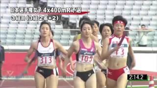 女子4×400mR 予選第3組 第99回日本選手権リレー