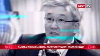 Кыргыз бажысындагы талкууга түшкөн миллиондор