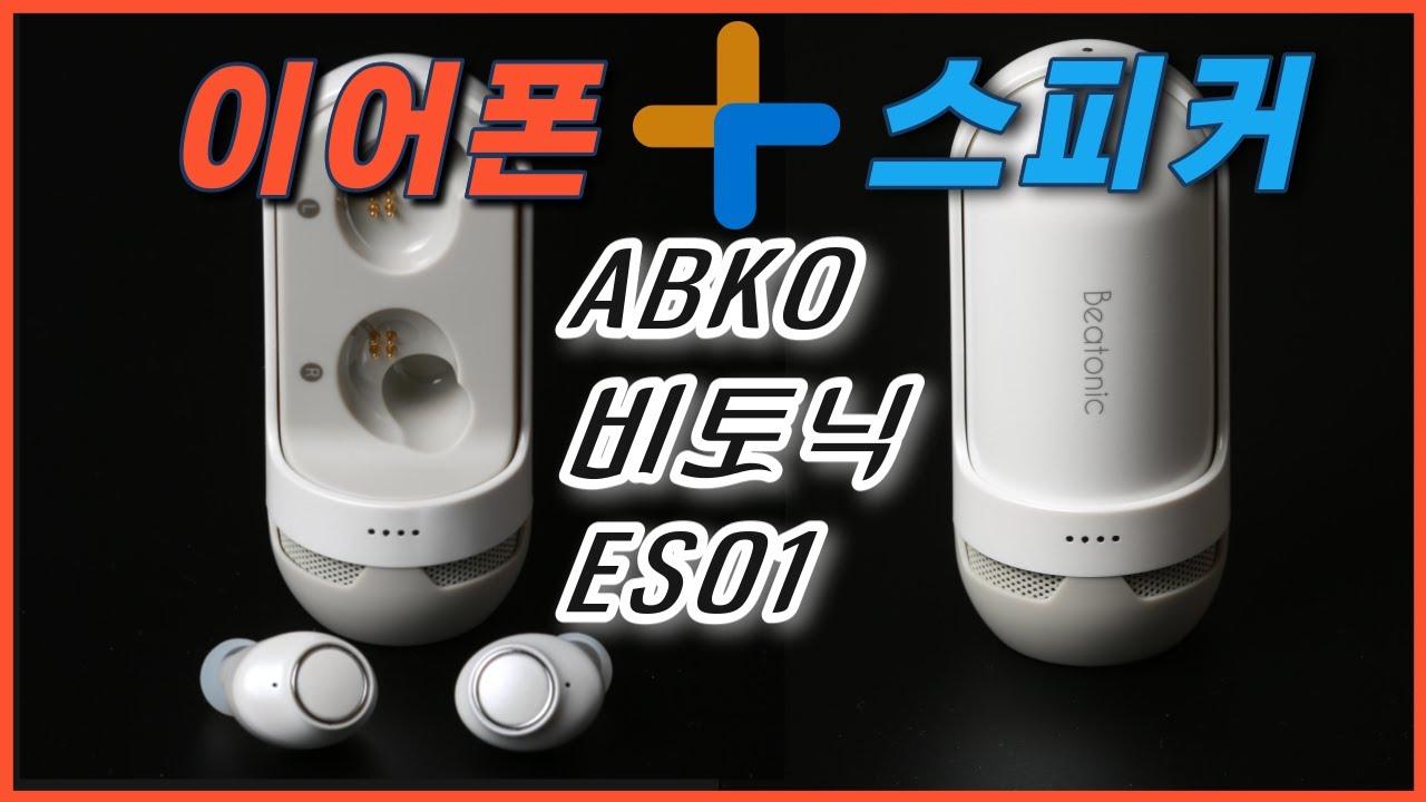 Download 앱코 비토닉 ES01 블루투스 이어폰과 스피커가 하나로 2in1 난 둘다! 무선이어폰 abko beatonic es01 개봉/음질/통화/사용기