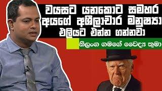 වයසට යනකොට සමහර අයගේ අශීලාචාර මනුෂ්යා එලියට එන්න ගන්නවා | Piyum Vila | 27-05-2019 | Siyatha TV Thumbnail