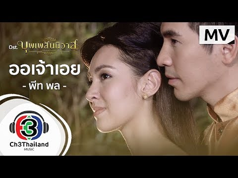'You' (Aojaow) OST Love Destiny |Pete Pol | Official MV