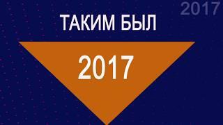 История Геликона - 2017 год / History of the Helikon-opera - 2017 year
