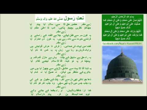 Zahe Muqaddarزہے مقدرحضورِحق ﷺ -Naat-Qari Waheed Zafar-Urdu Lyrics