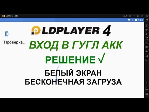Ld Player 4 Белый экран при входе в гугл аккаунт, Решение!