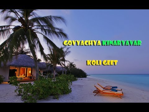 Govyachya Kinari Full Song Lyrics