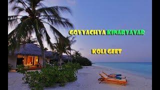 govyachya kinari full song lyrics