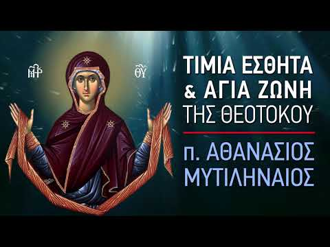 Τιμία Εσθήτα και Αγία Ζώνη της Θεοτόκου - π. Αθανάσιος Μυτιληναίος