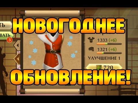 Shadow Fight 2 - НОВОГОДНЕЕ ОБНОВЛЕНИЕ!