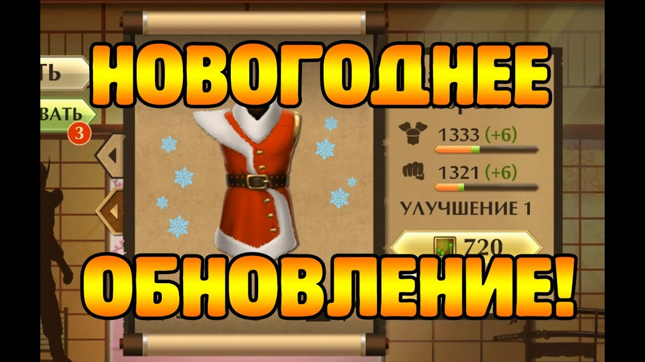 Shadow fight 2 взлом на деньги и алмазы.