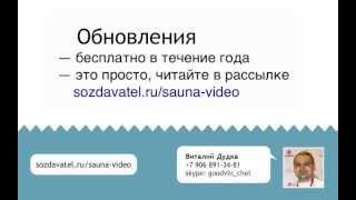 Сауна бизнес. Поддержка и развитие сайта Сауны