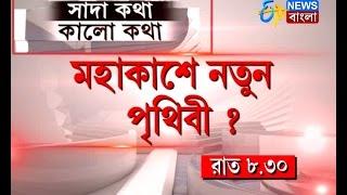Sada Katha Kalo Katha: Mahakashe Notun Prithibi: Feb 23, 2017