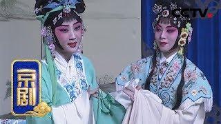 《CCTV空中剧院》 20190719 京剧《霍小玉》 2/2  CCTV戏曲