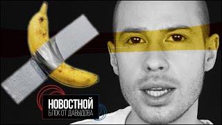 СЪЕДЕН БАНАН ЗА $120 000 ll СЛОВО ГОДА - ЭКЗИСТЕНЦИАЛЬНЫЙ (Новостной блок от Давыдова)