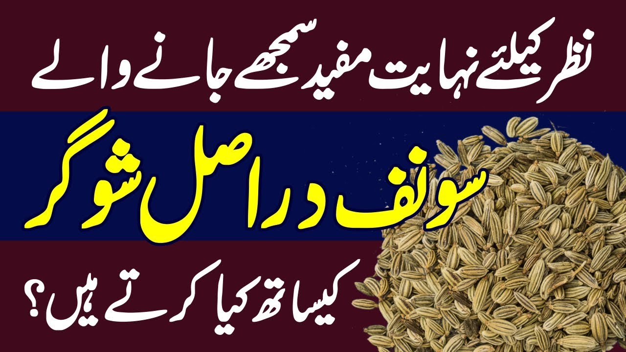 Health Benefits Of Fennel Seed || Sonf (Saunf) K Fayde Urdu Hindi || Urdu  Lab