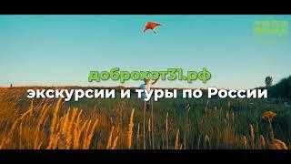 """Туристское бюро """"Доброхот"""" приглашает узнать Белгородскую область"""