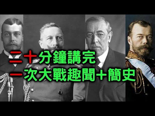 20分鐘講完第一次世界大戰 【搞歷史017】
