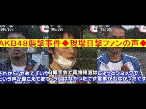 【現場目撃者の声】 AKB48 握手会襲撃 ノコギリ男事件 めざましテレビ 140526 【梅田悟】