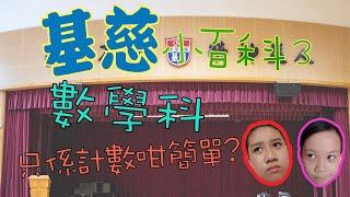Publication Date: 2020-09-14 | Video Title: 基慈小百科第三集       數學科