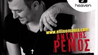 Antonis Remos - H Kardia Me Phgainei Emena (New Song 2013)