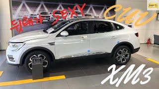 쿠페형 SUV 르노삼성 CUV XM3 훑어보기 (fea…