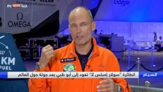 """قائد """"سولار إمبلس 2"""" يشيد بمصدر الإماراتية"""