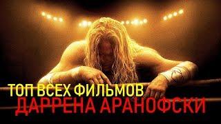 ТОП ВСЕХ ФИЛЬМОВ ДАРРЕНА АРАНОФСКИ