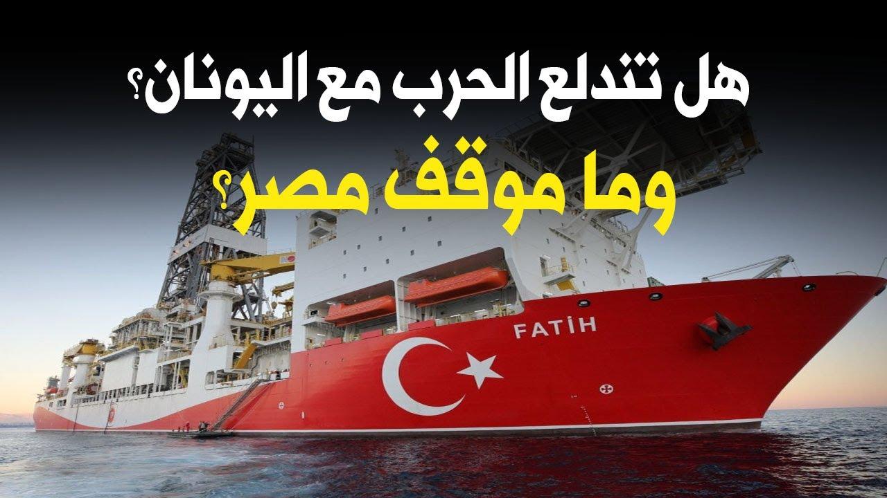 حشود بحرية تركية شرق المتوسط هل تندلع الحرب مع اليونان؟ وما موقف مصر؟