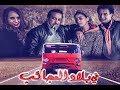 فيلم مغربي - في بلاد العجائب - جديد افلام عزيز داداس 2018 Aziz Dadas