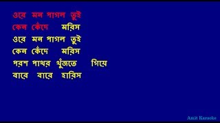 Ore Mon Pagol - Kishore Kumar Bangla Full Karaoke with Lyrics
