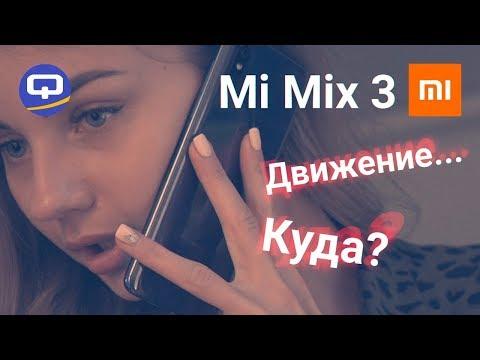Зачем нужен слайдер, обзор Xiaomi Mi Mix3. / QUKE.RU /