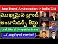 Imp BrandAmbassadorsin India List In Telugu | rrb group d ,alp,technician ,  ,competitive exams