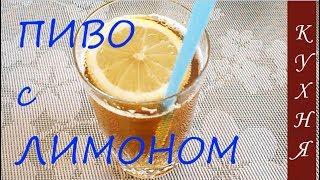 ПИВО с ЛИМОНОМ  /  БАРНЫЙ  РЕЦЕПТ