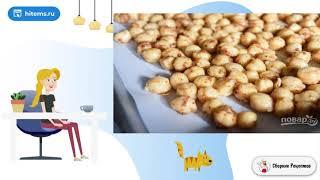 Запеченный нут. Простые блюда рецепты с фото