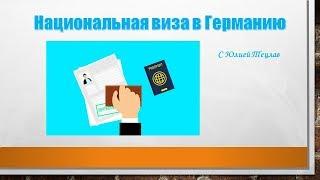 Получение визы в Германию - национальная виза(, 2014-03-23T19:39:01.000Z)