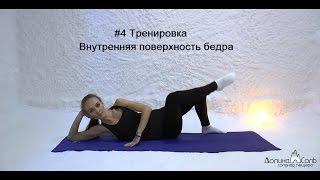 Упражнения для внутренней поверхности бедра! В домашних условиях!(Всем привет! В этом видео я покажу несколько простых, но очень эффективных упражнений на внутреннюю поверхн..., 2016-11-13T15:39:59.000Z)