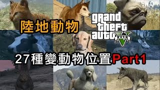 GTA 5 全 27 種動物變身位置攻略 Part 1「陸地動物」 [PS4 / Xbox One]