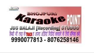 हाय रे होठलाली हाय रे कजरा ,bhojpuri karaoke,full track,