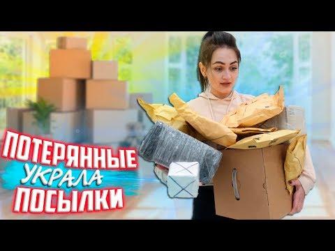 УКРАЛА много ПОТЕРЯННЫХ ПОСЫЛОК с ПОЧТЫ / Потерянные посылки VS потерянный чемодан!?