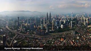 видео Малайзия  Яркие достопримечательности в Куала Лумпур