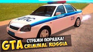 GTA : Криминальная Россия (По сети) #22 - Стражи порядка!