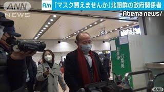 「マスク買えませんか」北朝鮮の大使たちが北京で(20/02/01)
