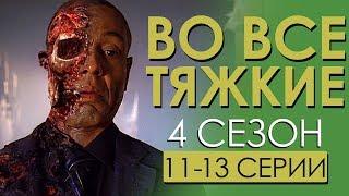 Байка по сериалу Во все тяжкие / 4 сезон 11-13 серии /
