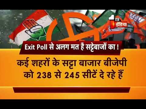 Exit Poll की तुलना में NDA को कुछ कम सीटें दे रहें सट्टेबाज