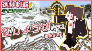 【Minecraft】第一拠点・紅ショウガハウス建築!!!【三枝明那の進捗クラフト】